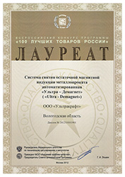 Degaussing system for metal products ULTRADEMAG - 100 Best of Russia Award 2012