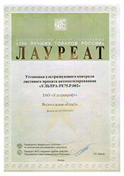 Ultrasonic testing system for plates ULTRAPLATE - 100 Best of Russia Award 2013