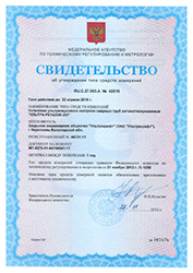 Certificate of measuring instrument for ULTRAPIPE