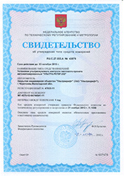 Certificate of measuring instrument for ULTRAPLATE