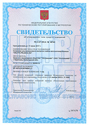 Certificate of measuring instrument for ULTRASLAB