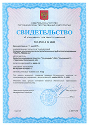 Certificate of measuring instrument for ULTRATUBE