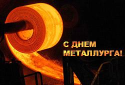 с днём металлурга картинка
